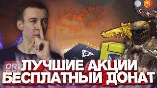 ПРОМО-СТРАНИЦА ЯПОНИЯ WARFACE — ЯКУДЗА БЕСПЛАТНО ВСЕМ !