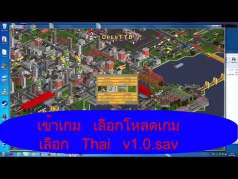 OpenTTD #แผนที่ประเทศไทย