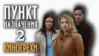 """Все киногрехи """"Пункт назначения 2"""""""