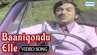 Premadakaanike Movie - Baanigondu Elle Song