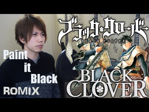 Paint It Black - Black Clover OP2 With LYRICS (ROMIX Cover)