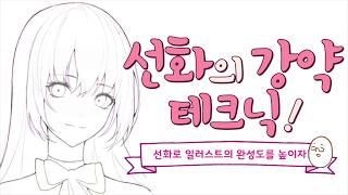 선화의 강약 테크닉을 알아보자! - by 프로피 선생님