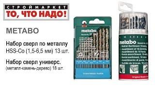 Набор сверл универс. (металл-камень-дерево) 18шт Metabo - сверла купить, сверло по металлу дереву(Строймаркет