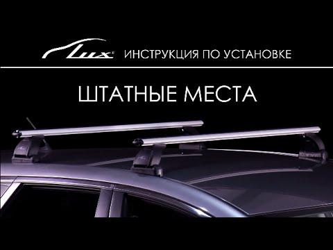 Установка багажника LUX. Штатные места.