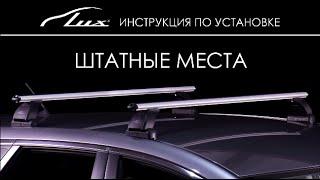 видео Установка багажника на крышу Шевроле
