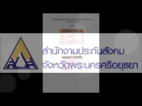 บัตรรับรองสิทธิการรักษาพยาบาล ประจำปี 2558 - 2559