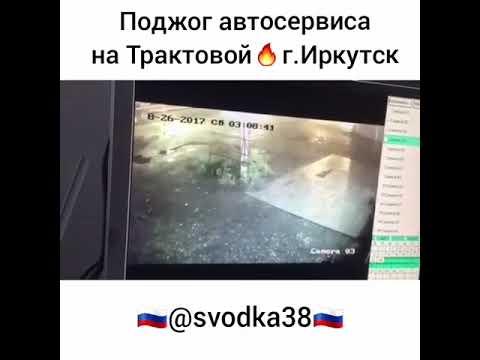 Неизвестные подожгли автосервис в Иркутске