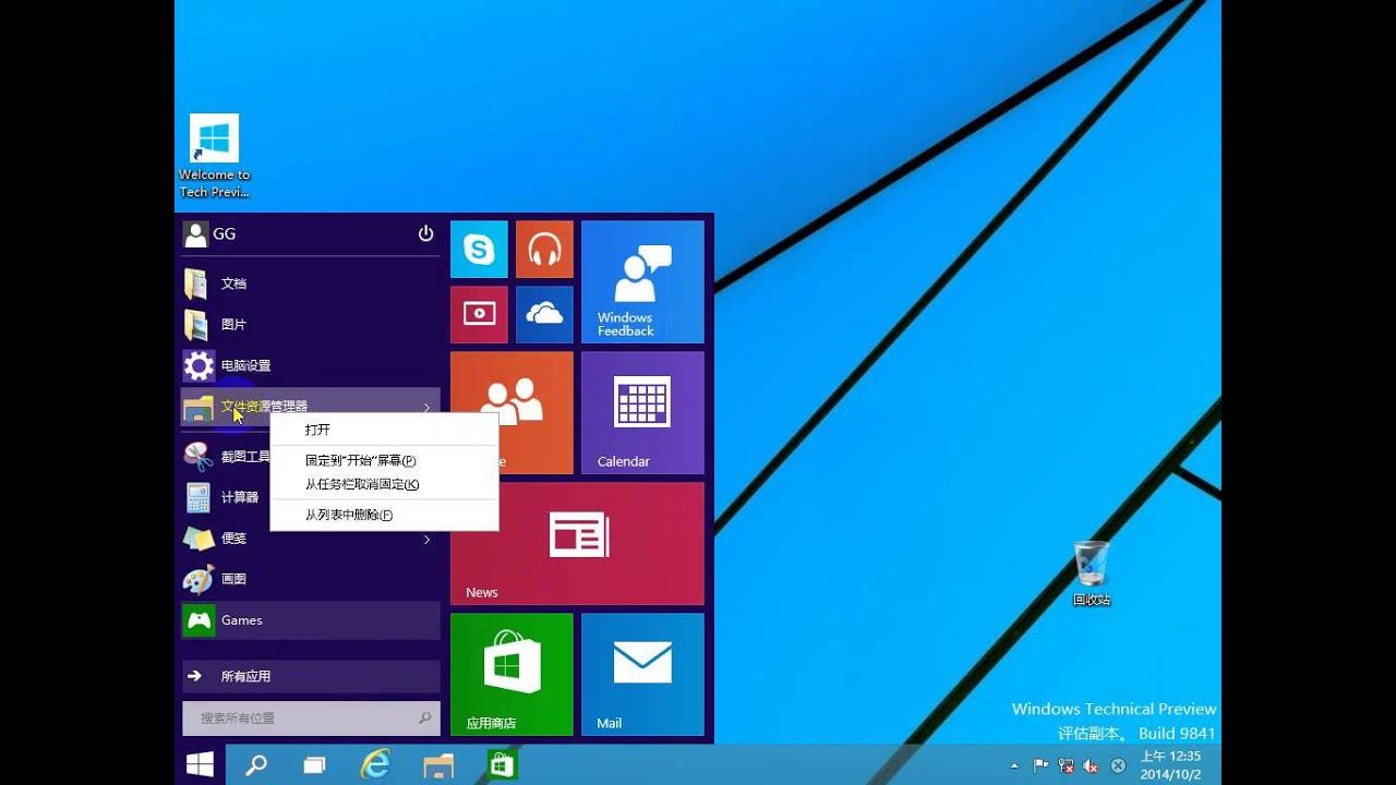 windows 10 家用 版 安裝