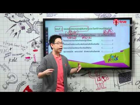 สอนศาสตร์ : ม.ปลาย : ภาษาไทย : ประโยค 1