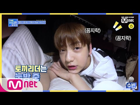 [ONE DREAM.TXT] (ENG SUB) Reality Ep.06 - Part.1