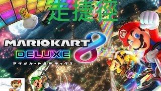 [西沙教室] Mario Kart 8 Deluxe 捷徑合集(上集)(廣東話/中文字幕)