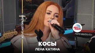 Премьера! Лена Катина – Косы (#LIVE Авторадио)