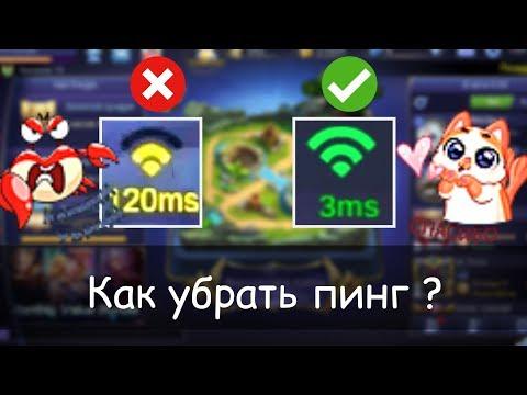 Mobile Legends КАК РЕАЛЬНО УМЕНЬШИТЬ ПИНГ и переключить сервер Wonderbelka Mobile Legends
