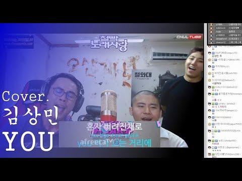김상민 - You ( Kim Sang Min - You, 철빡 노래자랑 라이브 )