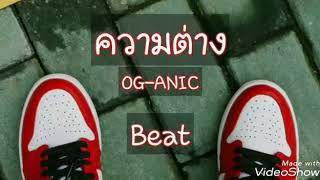 [Beat] ความต่าง:OG-ANIC