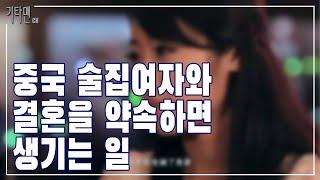 [KTV썰] 중국 술집 아가씨와 결혼을 약속하면 생기는…