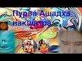 Пурва Ашадха накшатра и мифология Ведическая астрология