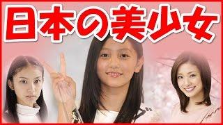 日本の美少女画像!コンテストに入賞した、国民的美少女級の女の子を中...
