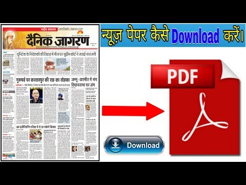 How To Download News Paper In Pdf Hindi In Andriod Phone | (PDF Me News Paper Kaise Download Kare)