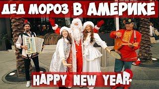 Дед Мороз и Снегурочки в США. Американцы в шоке. Happy New Year.
