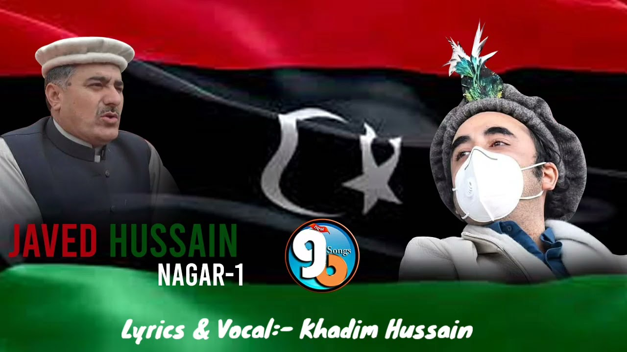 PPP Song 2021    Vocal Khadim Hussain    Javed Hussain Nagar 1