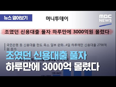 [뉴스 열어보기] 조였던 신용대출 풀자 하루만에 3000억 몰렸다 (2021.01.06/뉴스투데이/MBC)