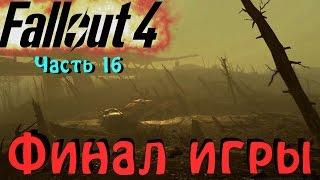 Fallout 4 - Финал за минитменов