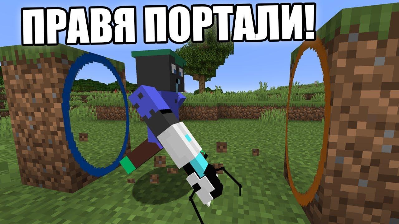 Download Minecraft, НО МОГА ДА ПРАВЯ ПОРТАЛИ!! Minecraft Challenge