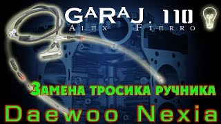 Замена тросика ручника Daewoo Nexia