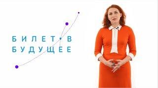 Роль школ и педагогов-навигаторов в проекте | Наталья Дмитричева | Билет в Будущее 2019