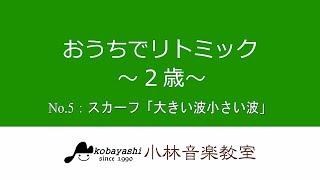 おうちで出来るリトミックシリーズ(1歳) □スカーフ「大きい波小さい波」...