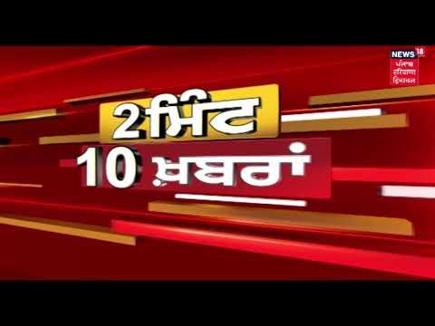 2 Minutes_ 10 News| News 18 Live| Punjab Haryana Himachal Latest News