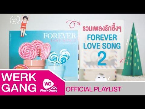 เพลงรักสุดซึ้ง [Forever Love Song 2]