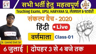 SUPERTET SPECIAL || Hindi By Dr Govind Dixit Sir || Class-01
