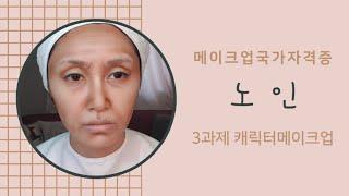 메이크업국가자격증 [캐릭터메이크업] 노역분장 영상!
