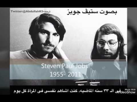 وصية ستيف جوبز المؤثره و المحفزه | steve jobs: what last he said before death