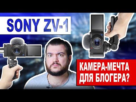 Предварительный обзор Sony ZV-1 – лучшая камера для блогера?