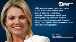 Кому в России будет хуже от новых санкций | Америка | 09.08.18