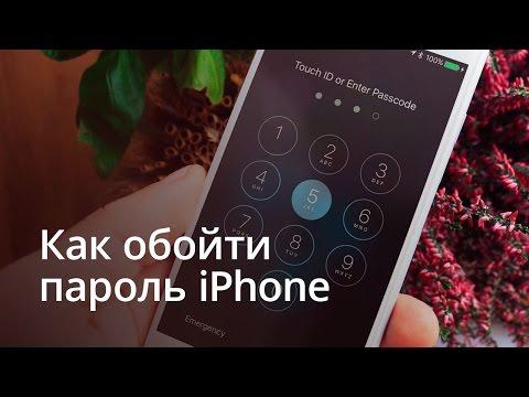 Как обойти пароль iPhone
