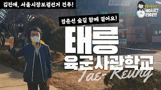 김진애 알쓸서울속으로 40시간 라이브 태릉+육군사관학교…