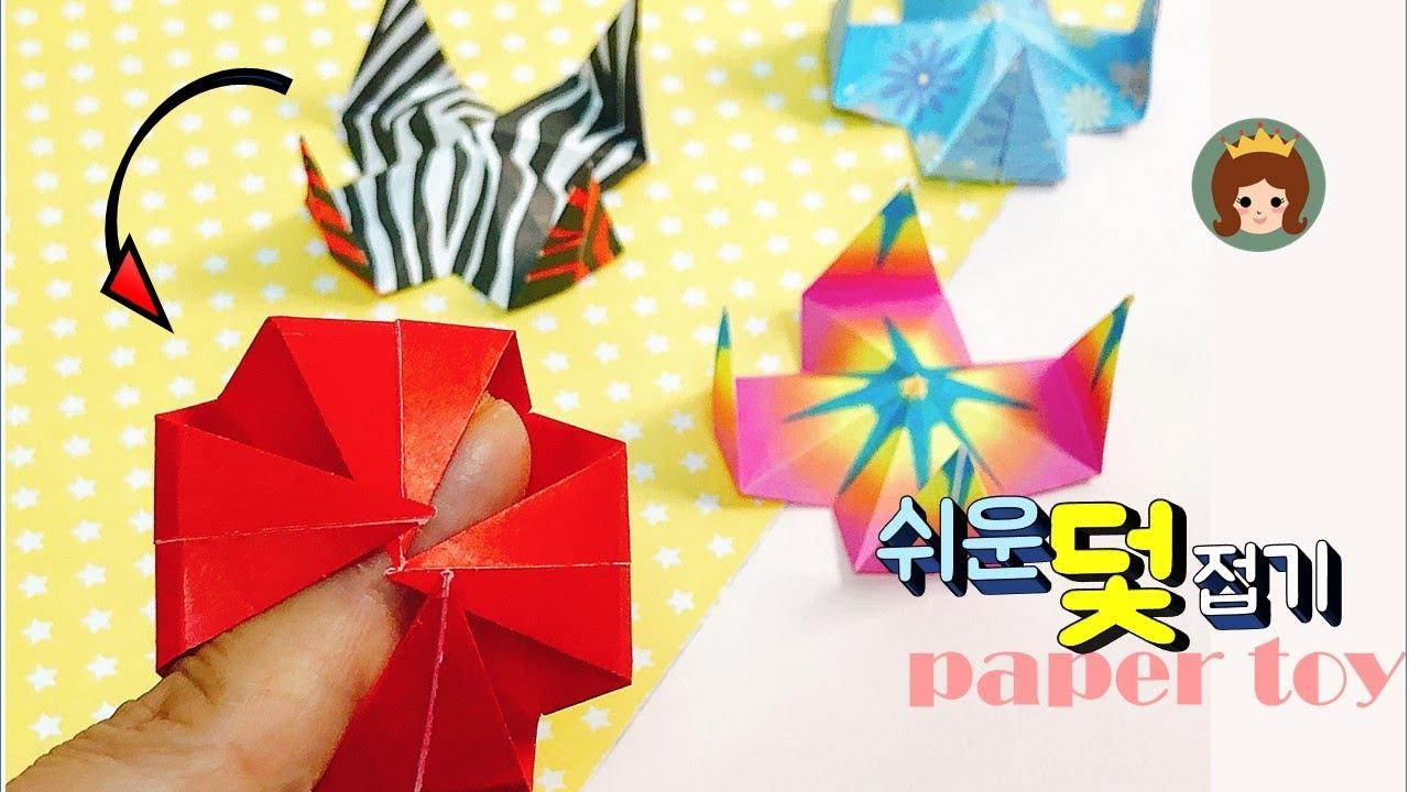 장난감 종이접기  덫 종이접기 신기한 종이접기 쉬운 종이장난감 만들기 Easy paper toy Trap origami
