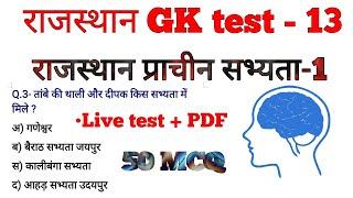 Rajasthan gk -13 // राजस्थान प्राचीन सभ्यताएं // Rajasthan police exam // RAS test // राजस्थान gk //