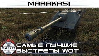 Самые лучшие выстрелы патча 0.9.13 World of Tanks - бомбардиры wot