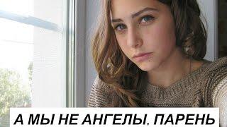 А мы не ангелы, парень (cover by Bgirl Crash)