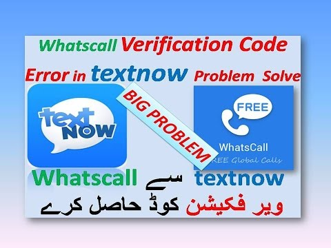 how to get whatscall verification code from textnow number without any  error 100 % working