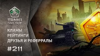 ТАНКИ ОНЛАЙН Видеоблог №211