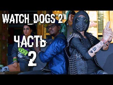 Прохождение Watch Dogs 2 — Часть 2: ХАКЕРЫ В ДЕЛЕ