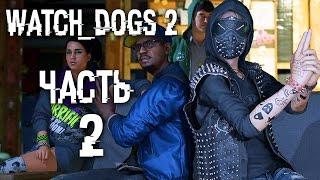 видео Watch Dogs | Видео прохождение игр