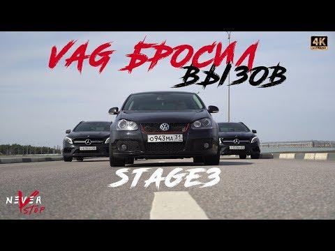 Мне БРОСИЛ ВЫЗОВ vag STAGE 3!!!!! GLA 45 AMG РЕВАНШ, дешёвый и дорогой ТЮНИНГ.