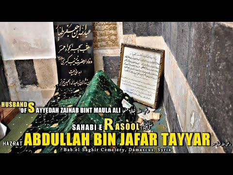 Image result for hazrat abdullah bin jaffar r.a